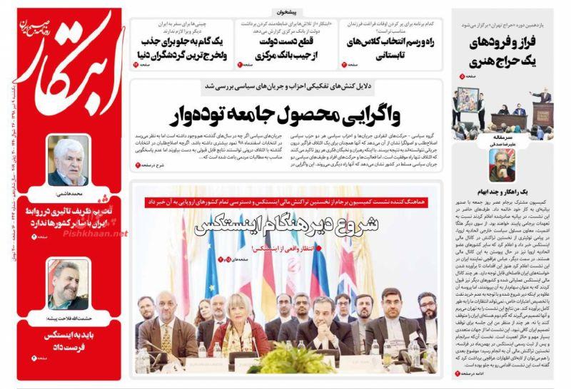 عناوین اخبار روزنامه ابتکار در روز یکشنبه ۹ تیر :