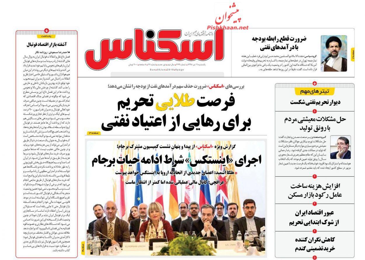 عناوین اخبار روزنامه اسکناس در روز یکشنبه ۹ تیر :