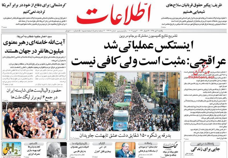 عناوین اخبار روزنامه اطلاعات در روز یکشنبه ۹ تیر :