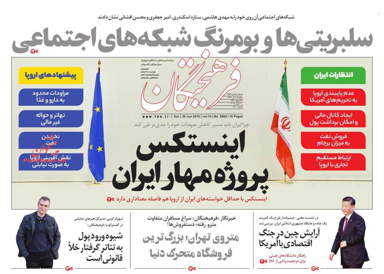 عناوین اخبار روزنامه فرهیختگان در روز یکشنبه ۹ تیر :