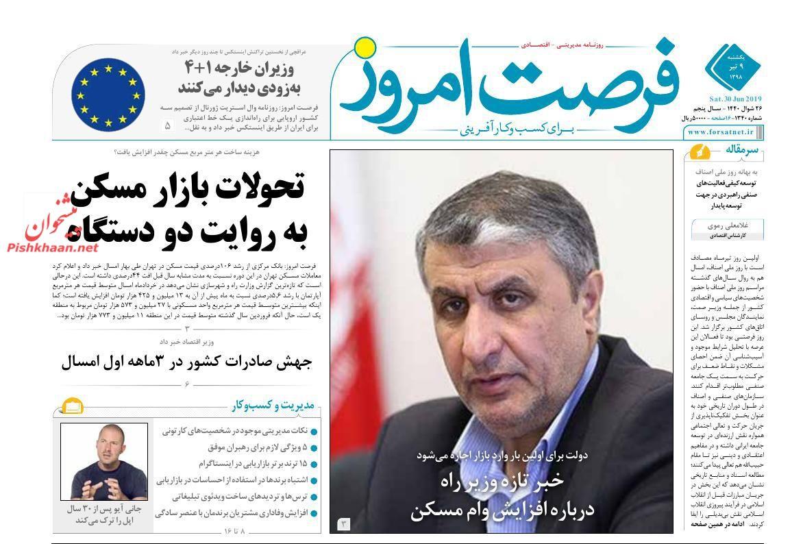 عناوین اخبار روزنامه فرصت امروز در روز یکشنبه ۹ تیر :