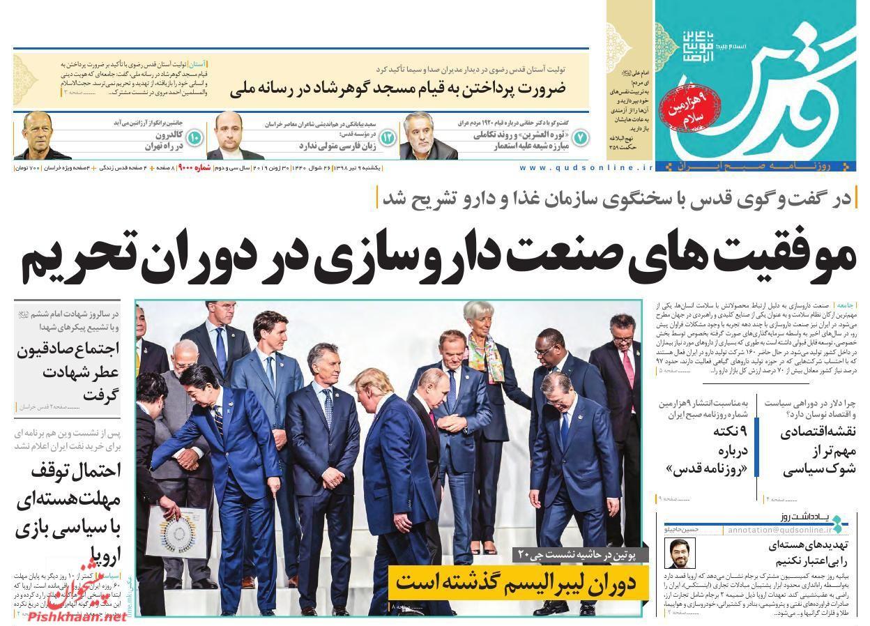 عناوین اخبار روزنامه قدس در روز یکشنبه ۹ تیر :