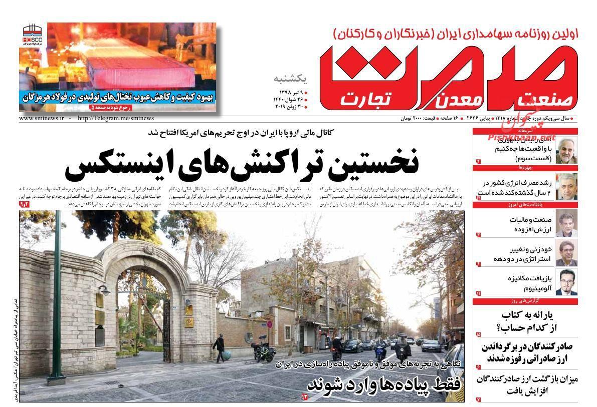 عناوین اخبار روزنامه گسترش صمت در روز یکشنبه ۹ تیر :