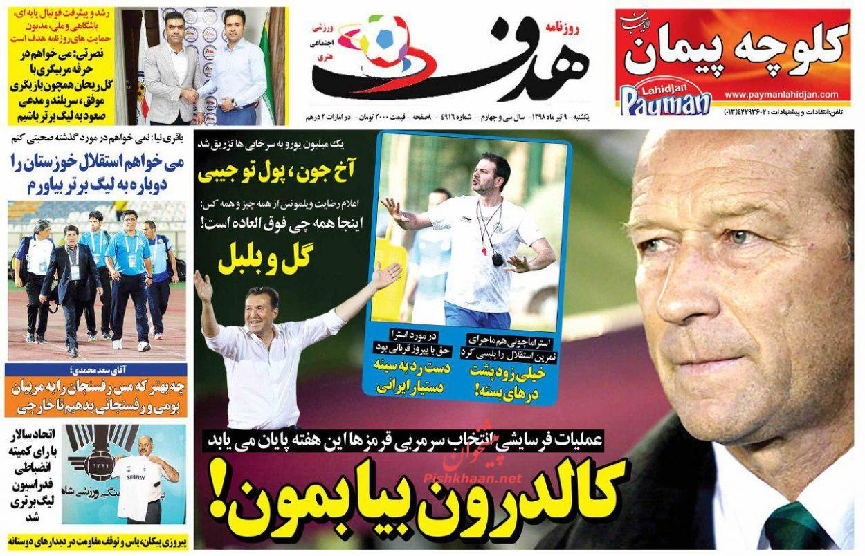 عناوین اخبار روزنامه هدف در روز یکشنبه ۹ تیر :