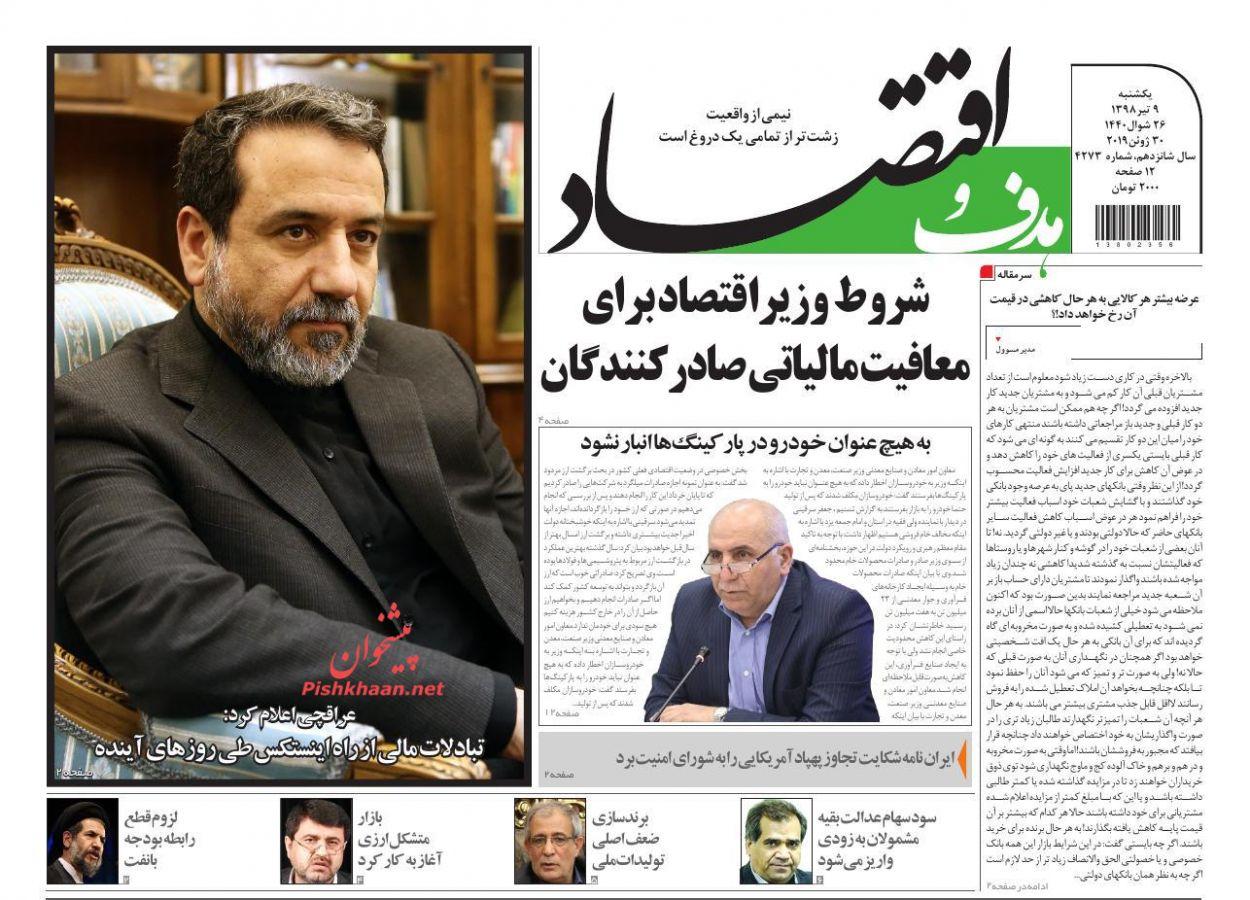 عناوین اخبار روزنامه هدف و اقتصاد در روز یکشنبه ۹ تیر :