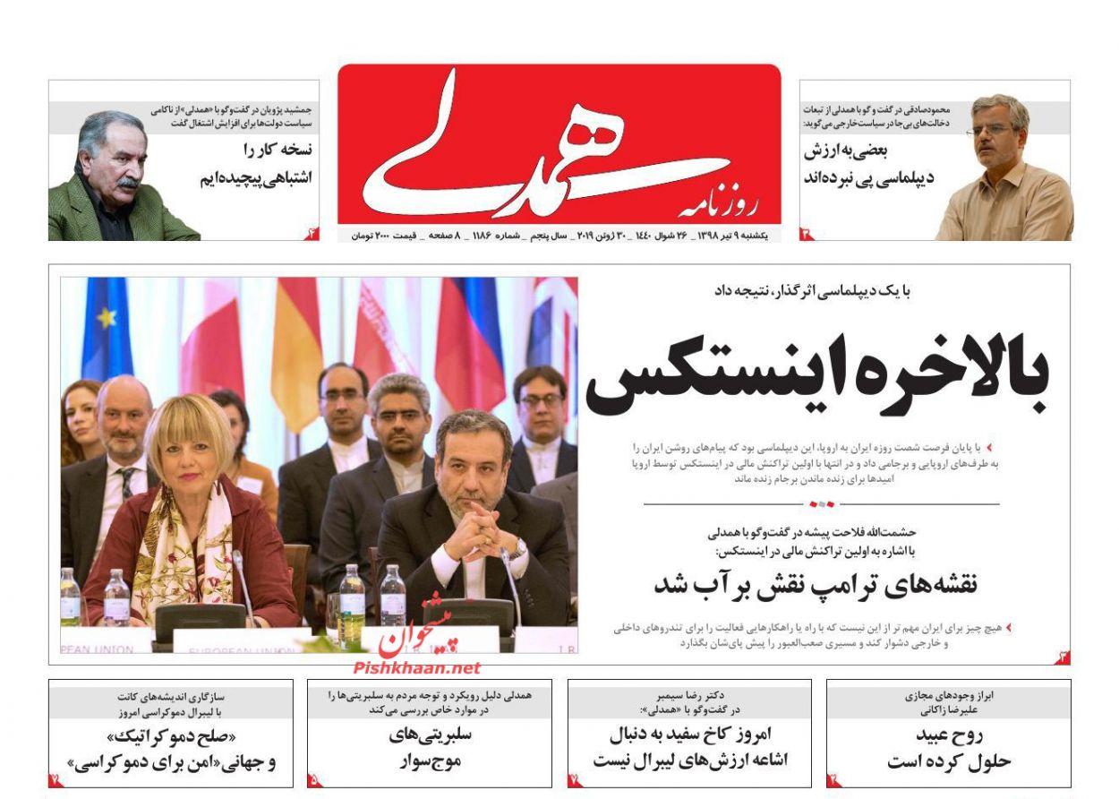 عناوین اخبار روزنامه همدلی در روز یکشنبه ۹ تیر :