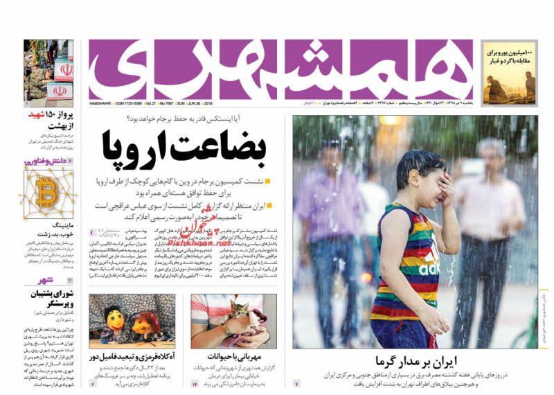 عناوین اخبار روزنامه همشهری در روز یکشنبه ۹ تیر :