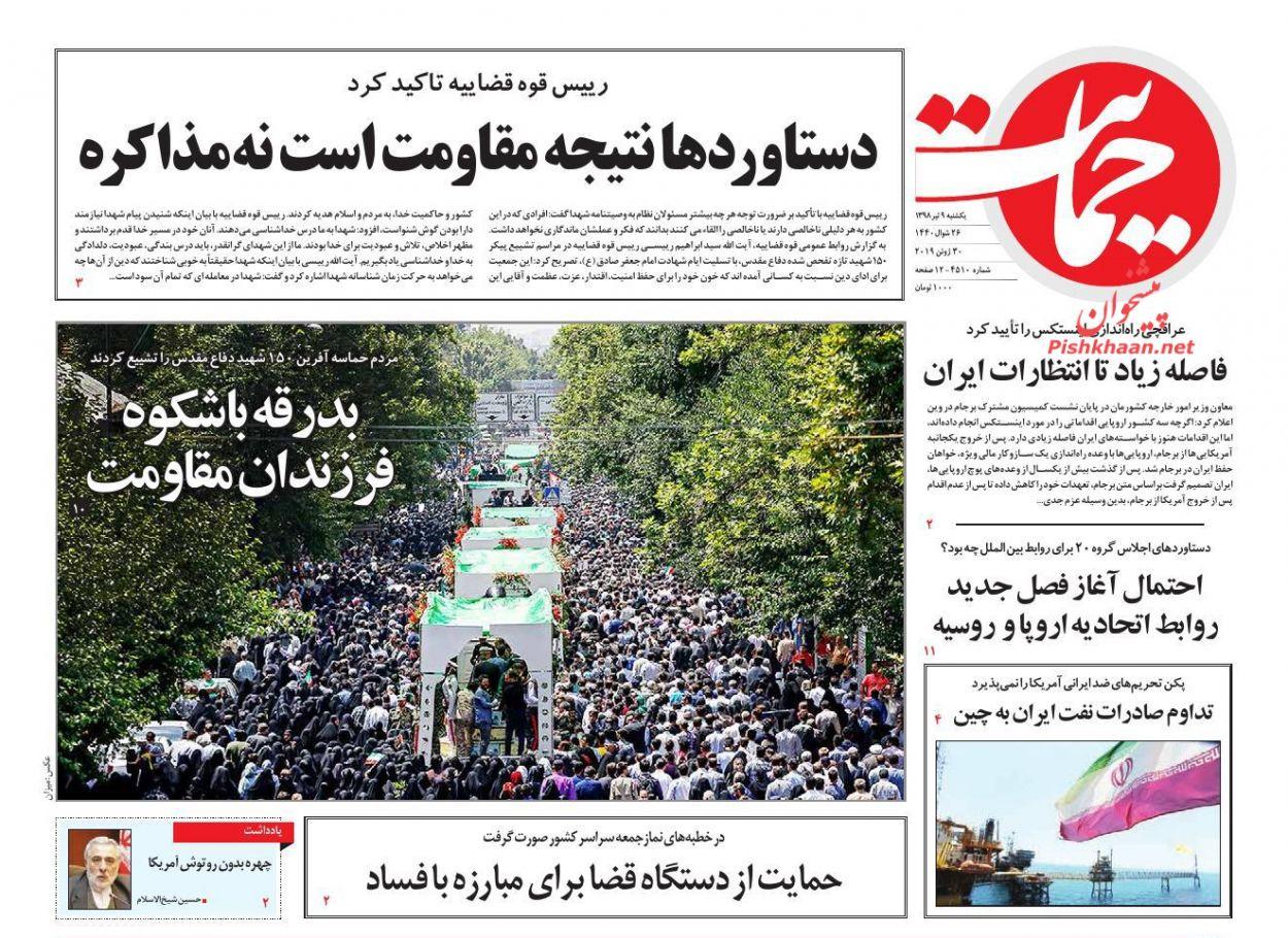 عناوین اخبار روزنامه حمایت در روز یکشنبه ۹ تیر :