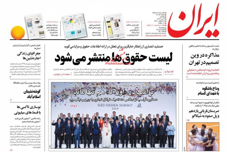 عناوین اخبار روزنامه ایران در روز یکشنبه ۹ تیر :