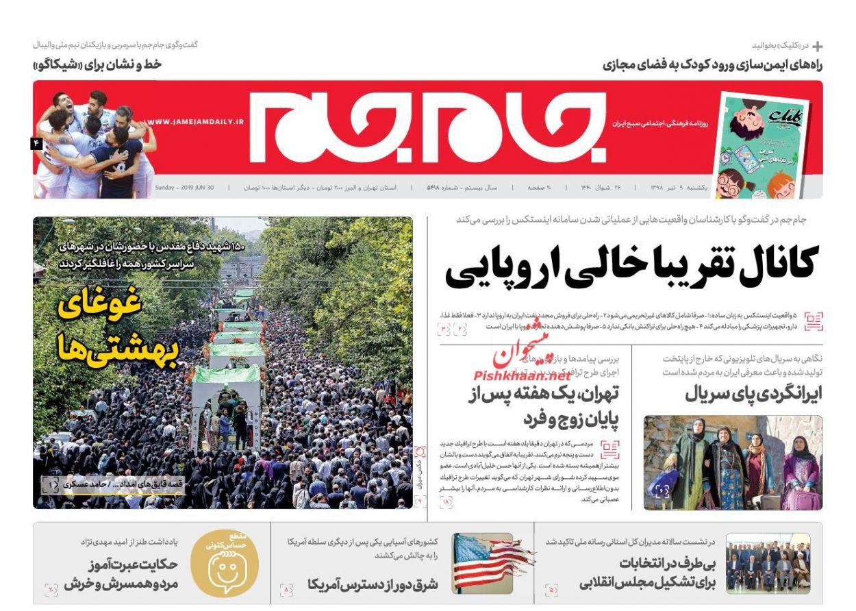 عناوین اخبار روزنامه جام جم در روز یکشنبه ۹ تیر :