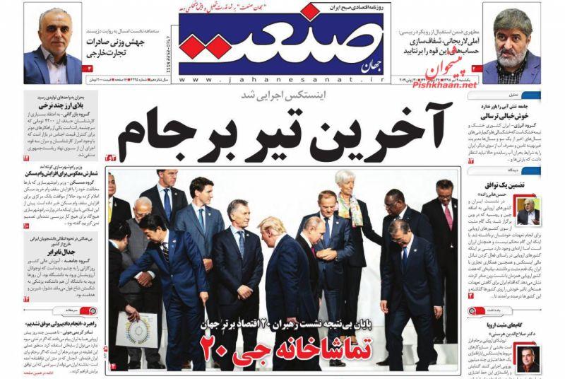 عناوین اخبار روزنامه جهان صنعت در روز یکشنبه ۹ تیر :