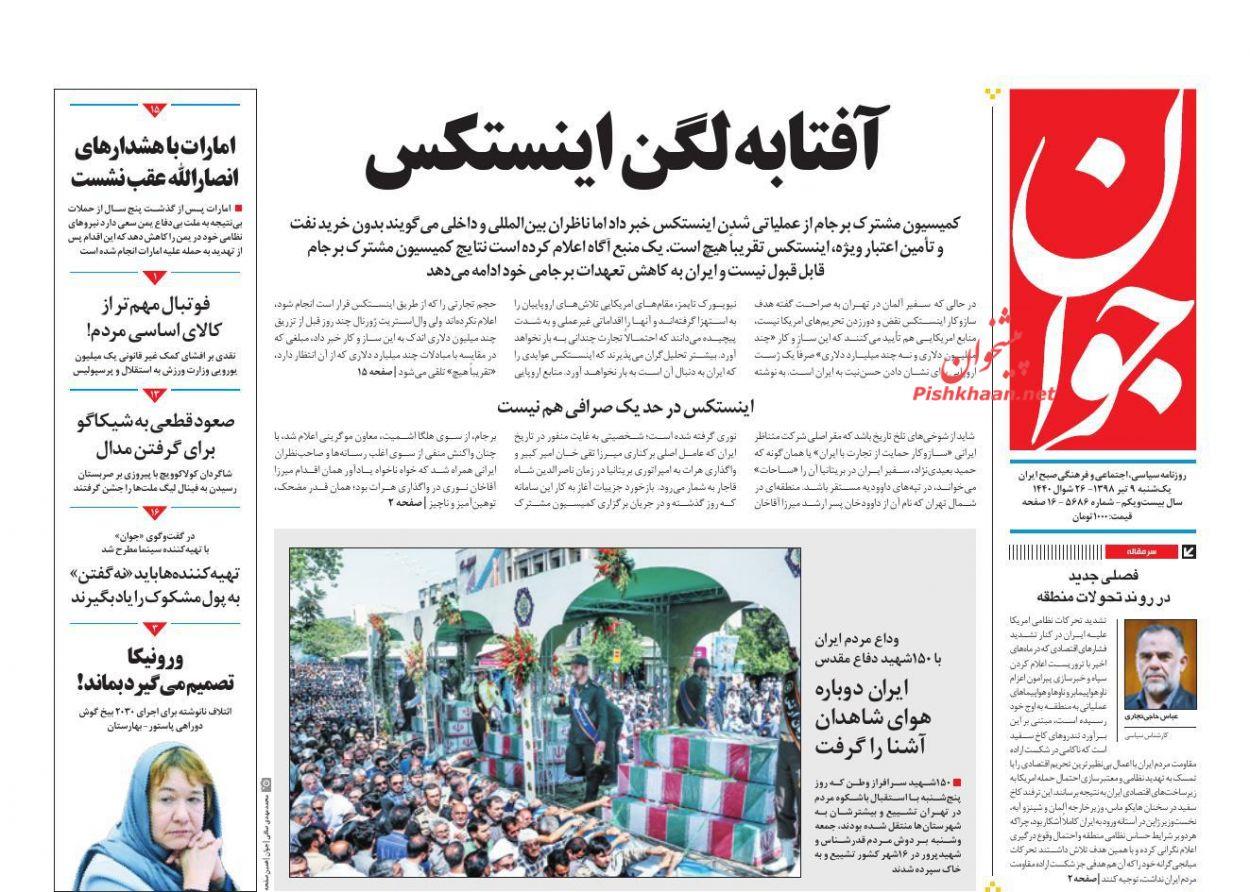 عناوین اخبار روزنامه جوان در روز یکشنبه ۹ تیر :