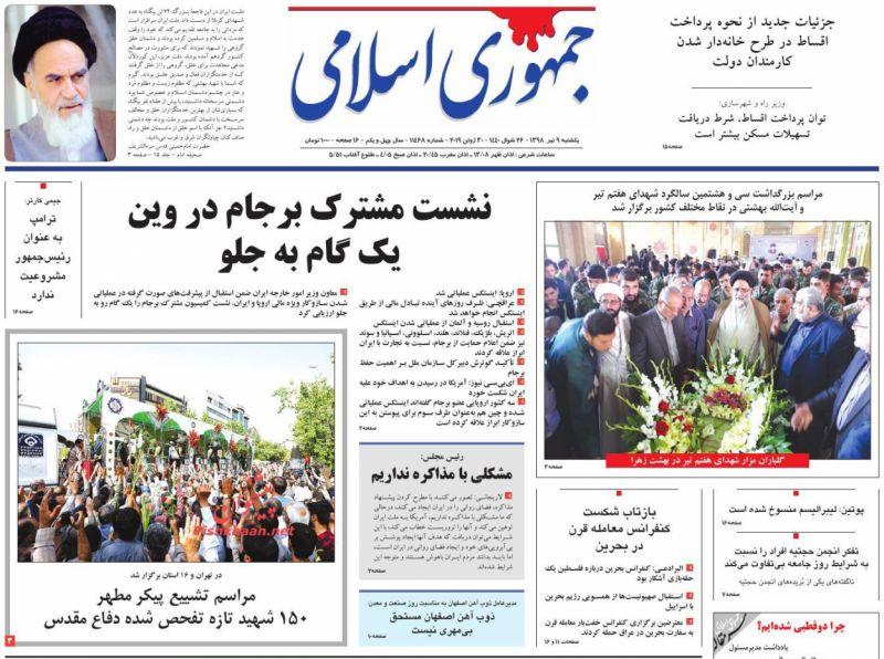 عناوین اخبار روزنامه جمهوری اسلامی در روز یکشنبه ۹ تیر :