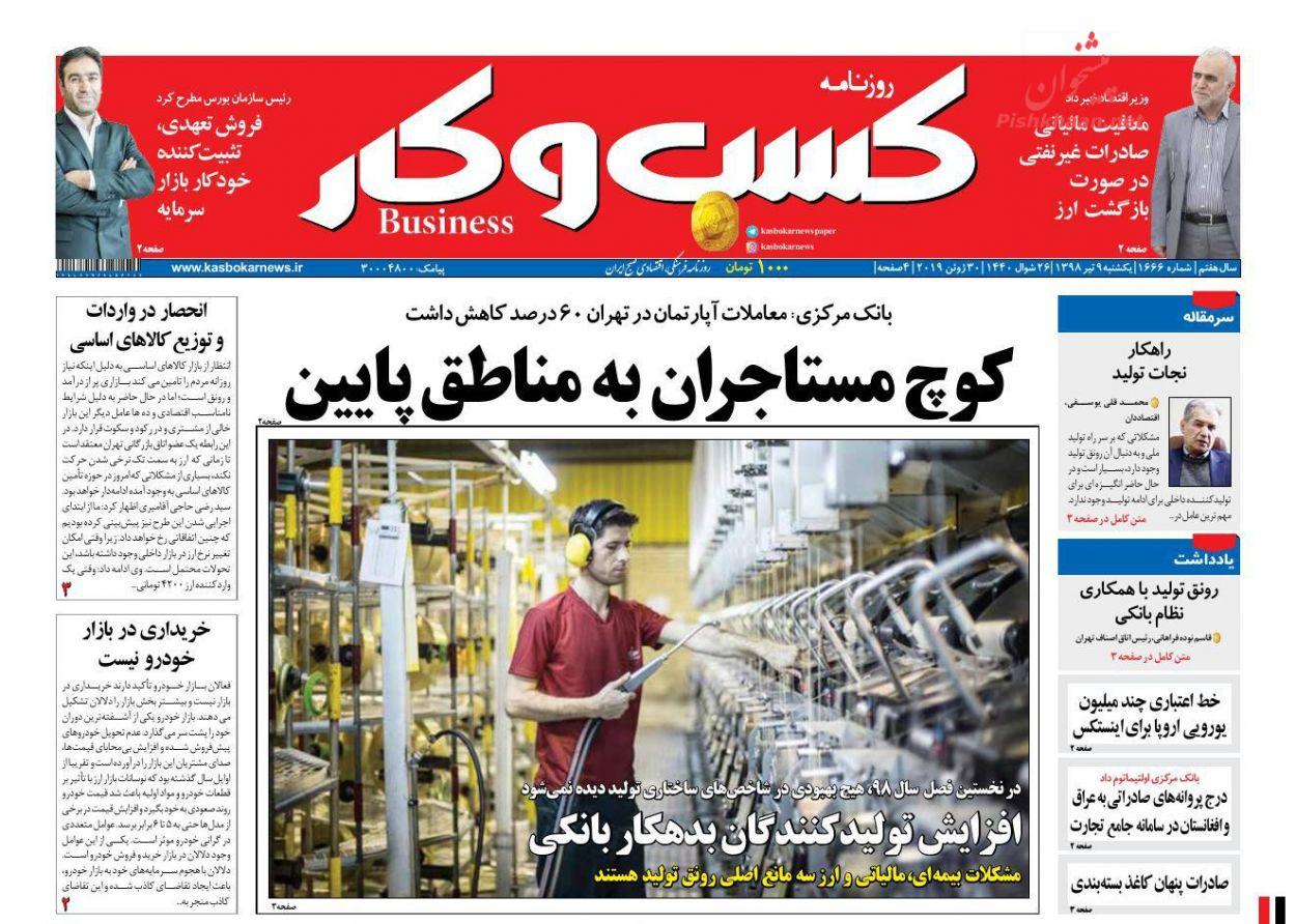 عناوین اخبار روزنامه کسب و کار در روز یکشنبه ۹ تیر :