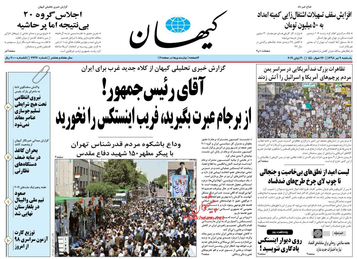 عناوین اخبار روزنامه کیهان در روز یکشنبه ۹ تیر :