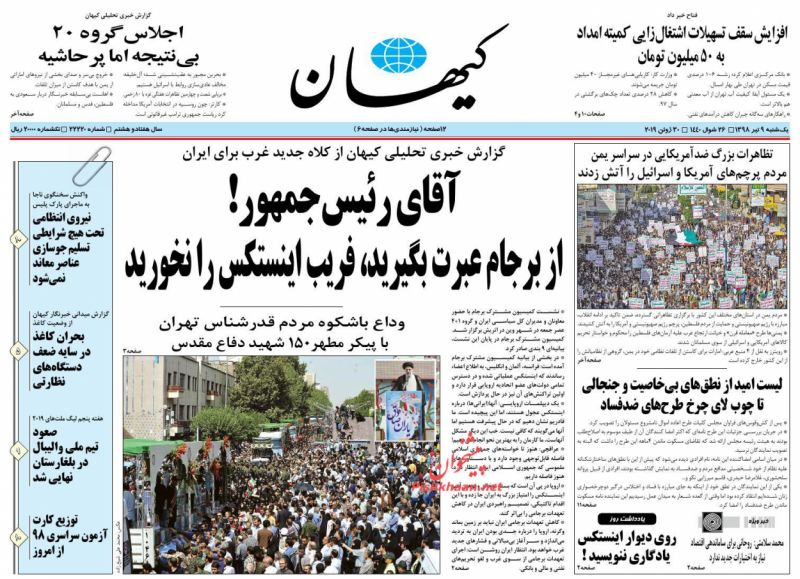 عناوین اخبار روزنامه کيهان در روز یکشنبه ۹ تیر :