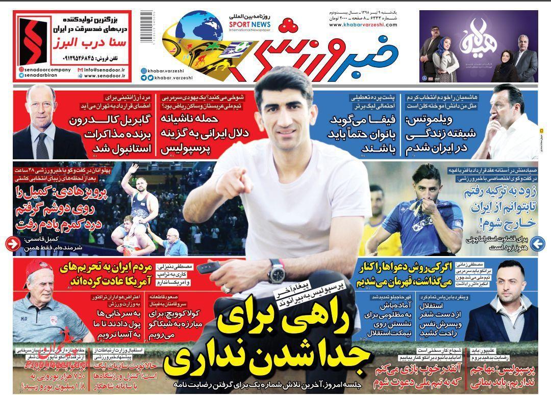 عناوین اخبار روزنامه خبر ورزشی در روز یکشنبه ۹ تیر :