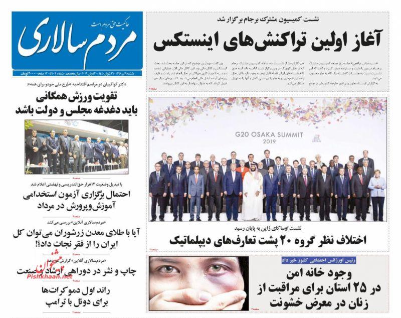 عناوین اخبار روزنامه مردم سالاری در روز یکشنبه ۹ تیر :
