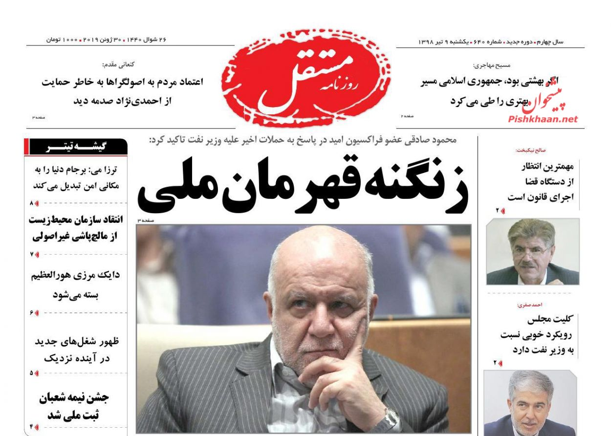عناوین اخبار روزنامه مستقل در روز یکشنبه ۹ تیر :