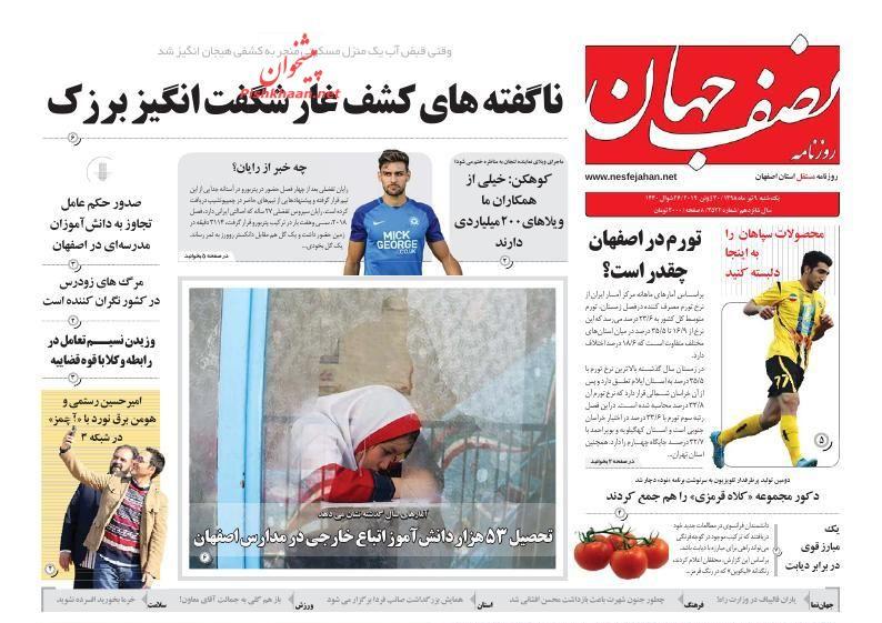 عناوین اخبار روزنامه نصف جهان در روز یکشنبه ۹ تیر :