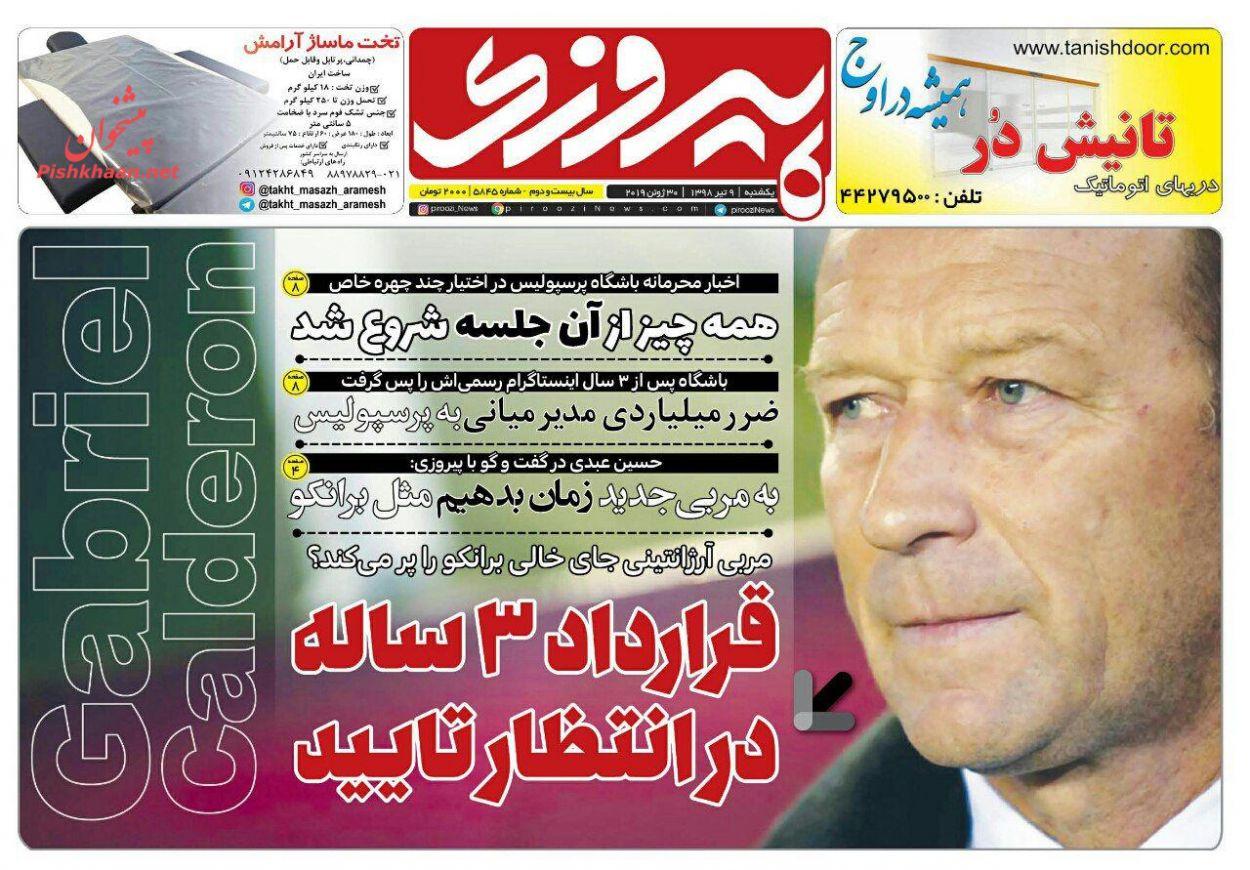 عناوین اخبار روزنامه پیروزی در روز یکشنبه ۹ تیر :