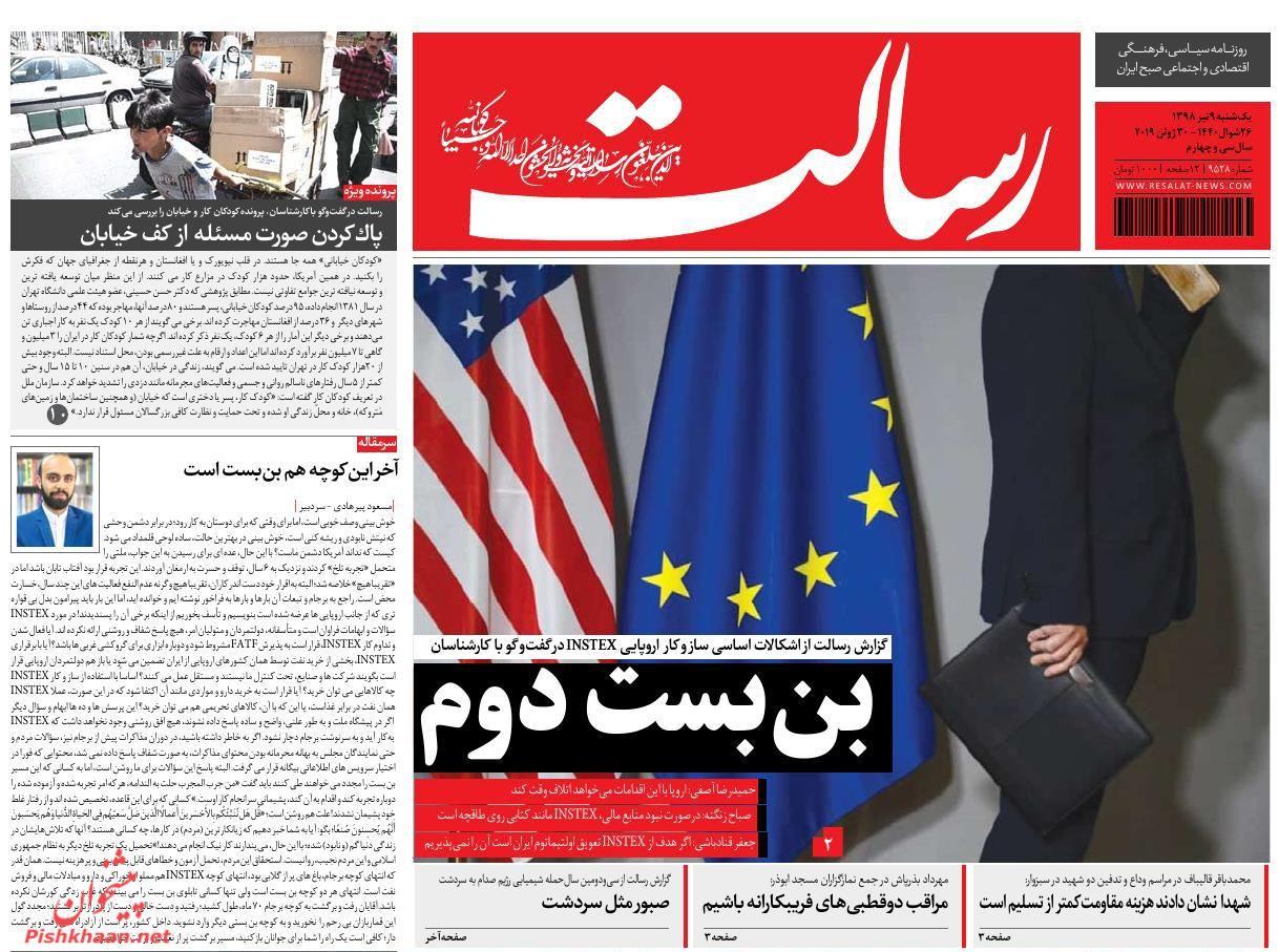 عناوین اخبار روزنامه رسالت در روز یکشنبه ۹ تیر :