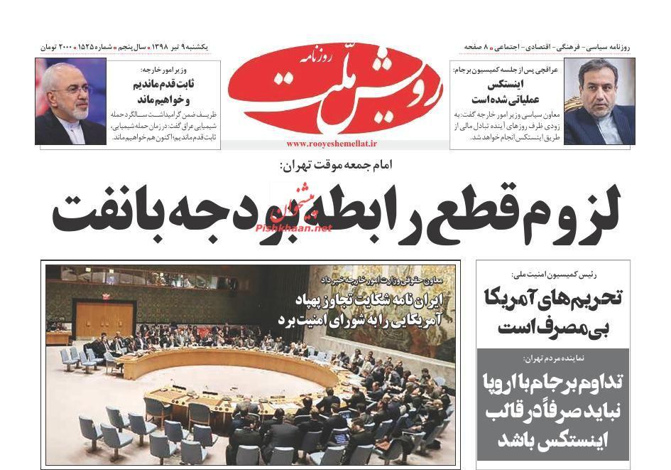 عناوین اخبار روزنامه رویش ملت در روز یکشنبه ۹ تیر :