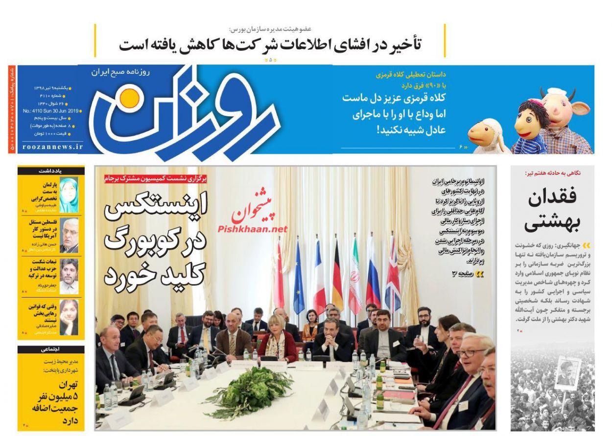عناوین اخبار روزنامه روزان در روز یکشنبه ۹ تیر :