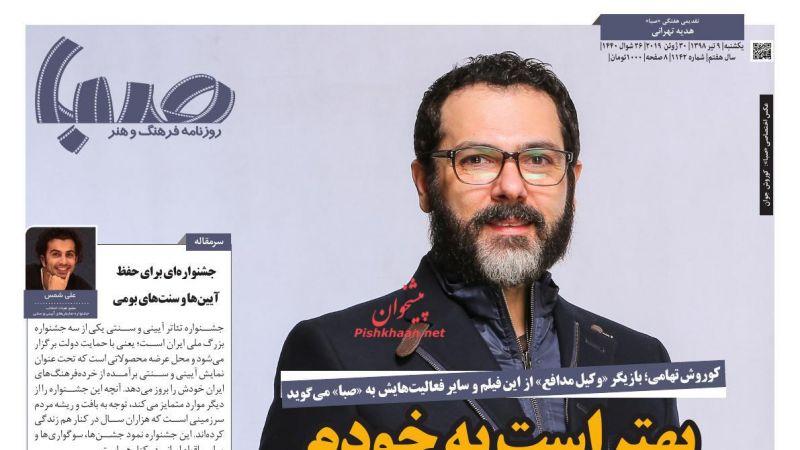 عناوین اخبار روزنامه صبا در روز یکشنبه ۹ تیر :