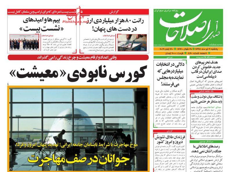 عناوین اخبار روزنامه صدای اصلاحات در روز یکشنبه ۹ تیر :