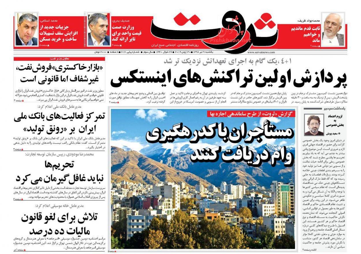 عناوین اخبار روزنامه ثروت در روز یکشنبه ۹ تیر :