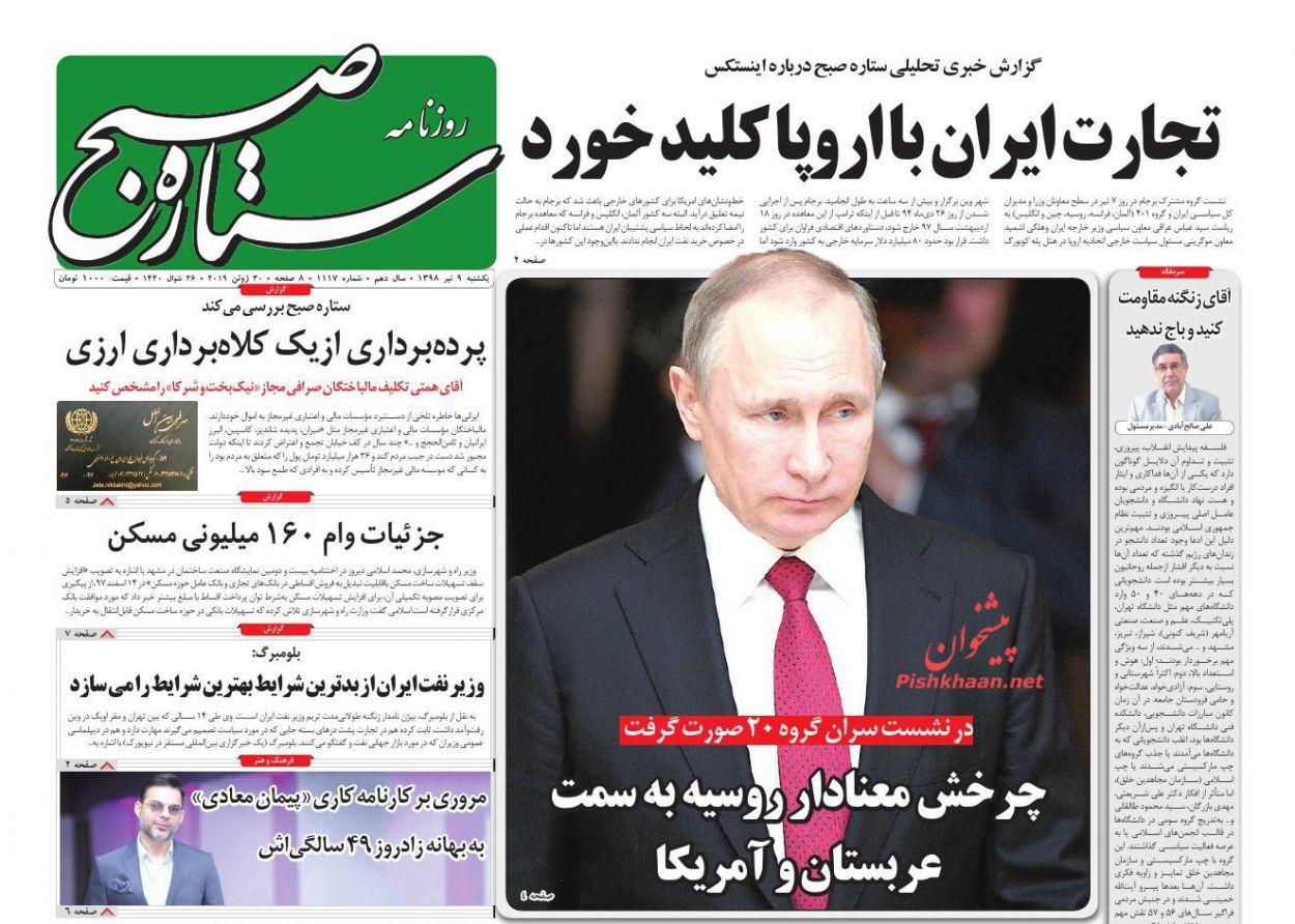 عناوین اخبار روزنامه ستاره صبح در روز یکشنبه ۹ تیر :