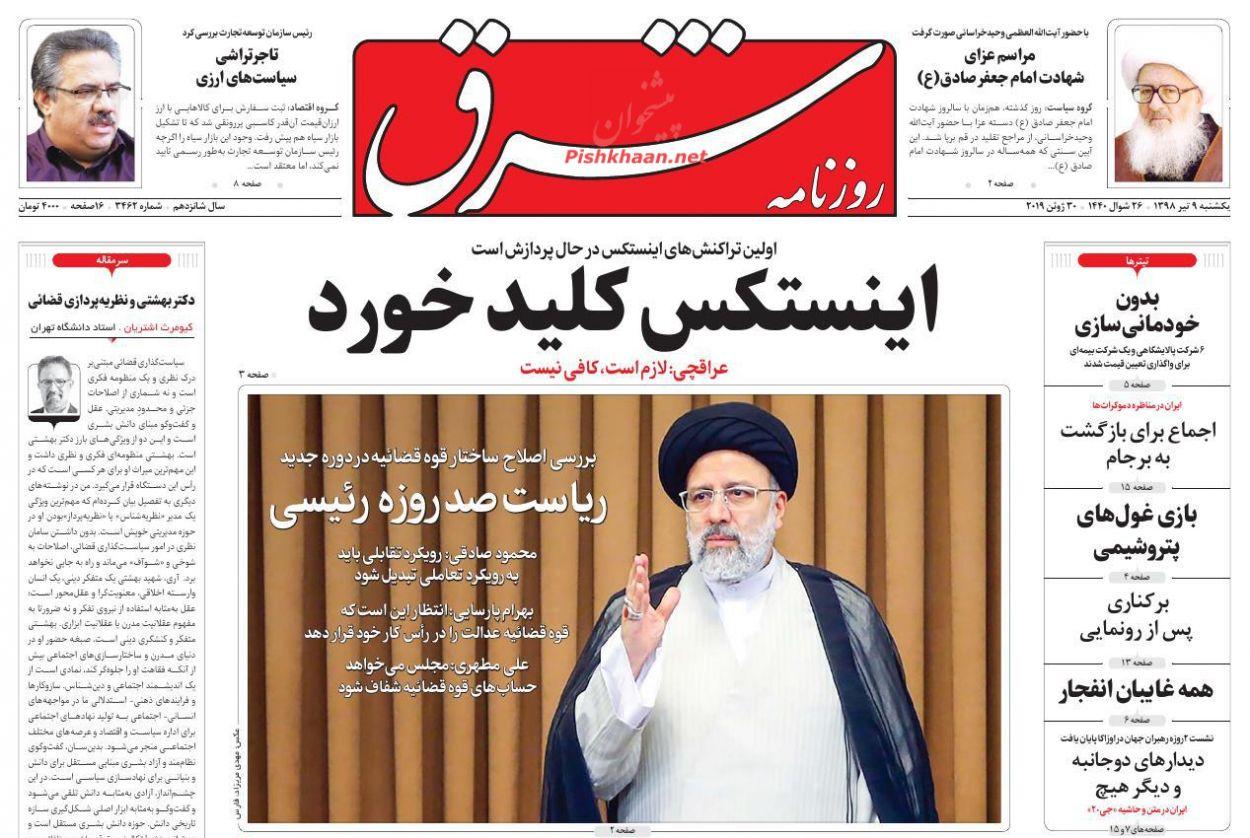 عناوین اخبار روزنامه شرق در روز یکشنبه ۹ تیر :