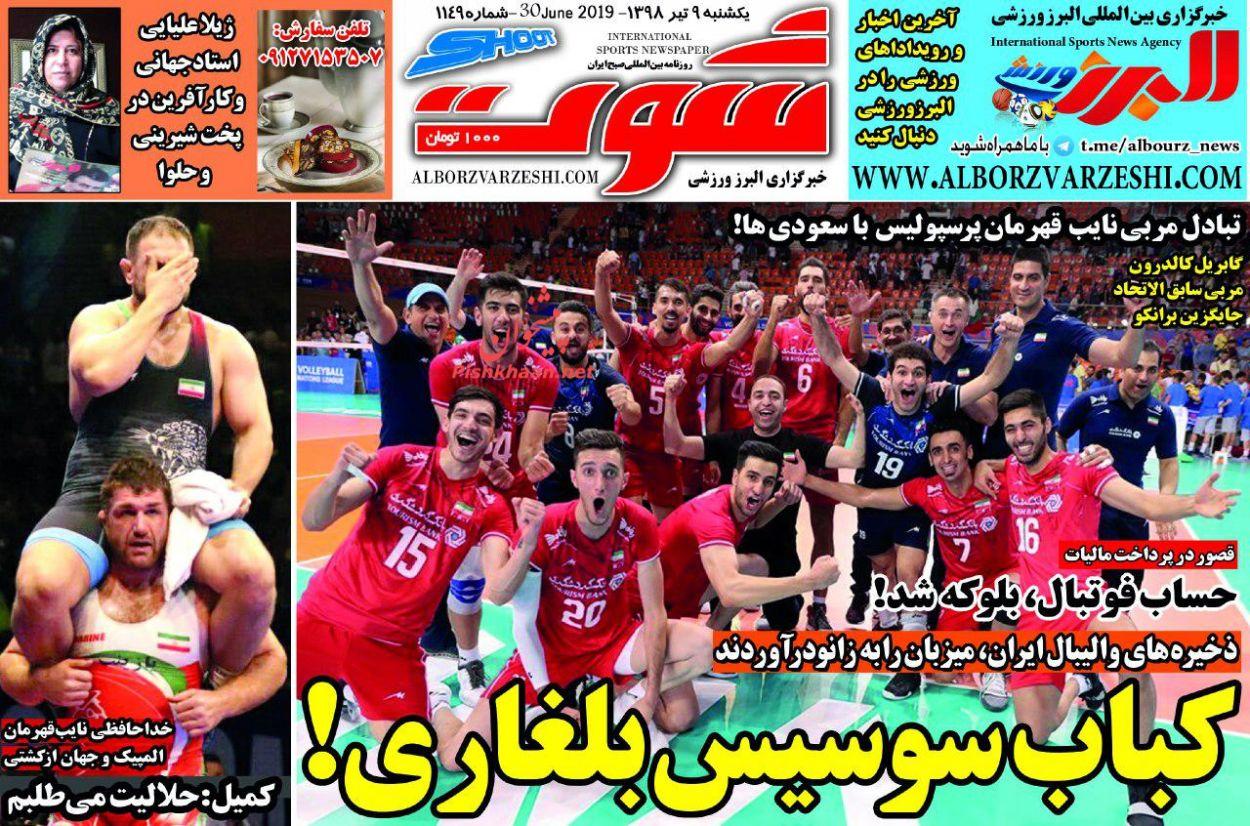 عناوین اخبار روزنامه شوت در روز یکشنبه ۹ تیر :