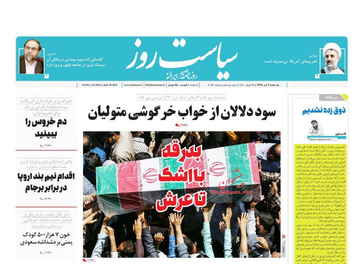عناوین اخبار روزنامه سیاست روز در روز یکشنبه ۹ تیر :
