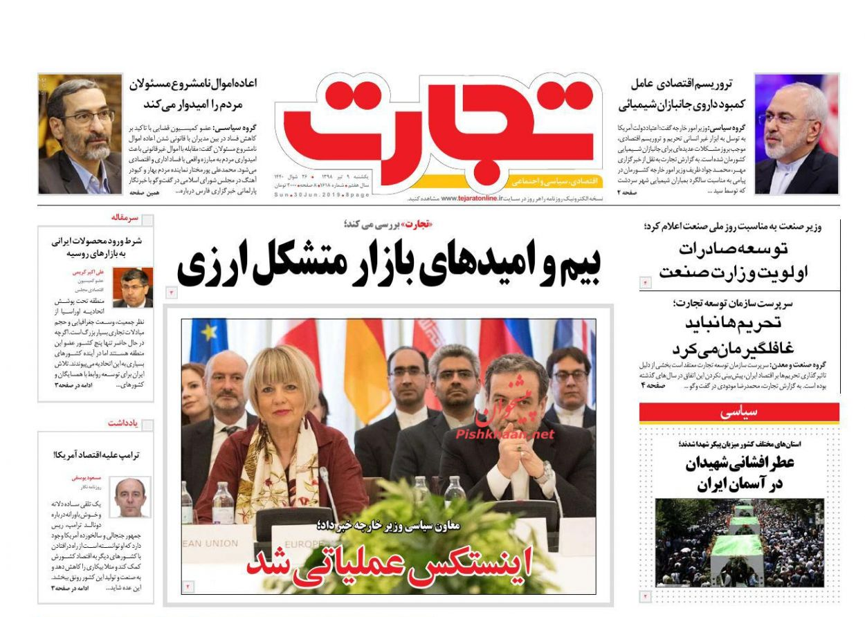 عناوین اخبار روزنامه تجارت در روز یکشنبه ۹ تیر :