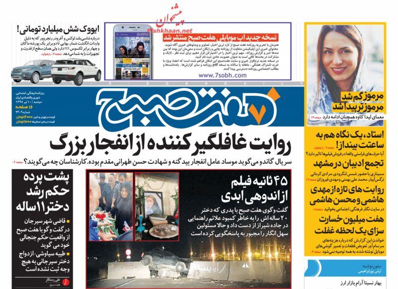 عناوین اخبار روزنامه هفت صبح در روز دوشنبه ۱۰ تیر :