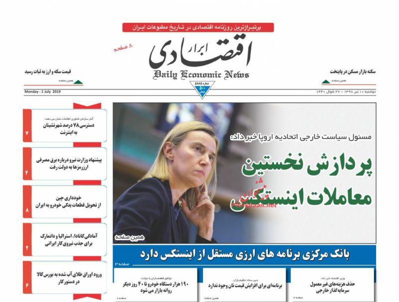 عناوین اخبار روزنامه ابرار اقتصادی در روز دوشنبه ۱۰ تیر :