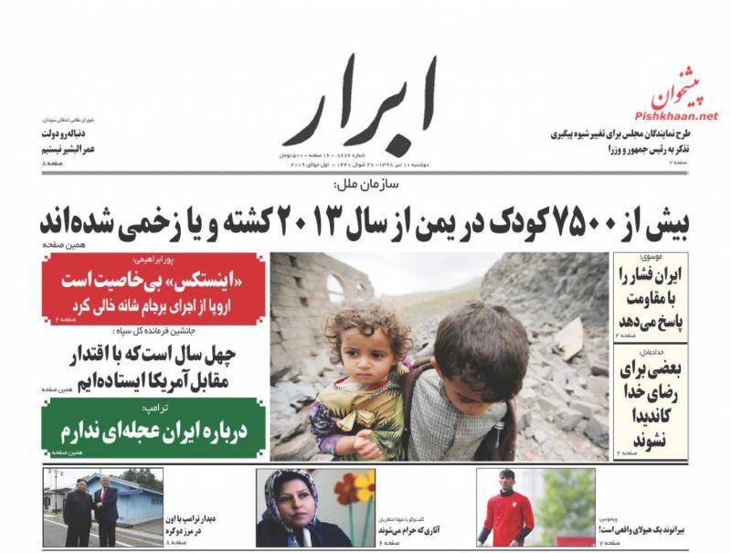 عناوین اخبار روزنامه ابرار در روز دوشنبه ۱۰ تیر :