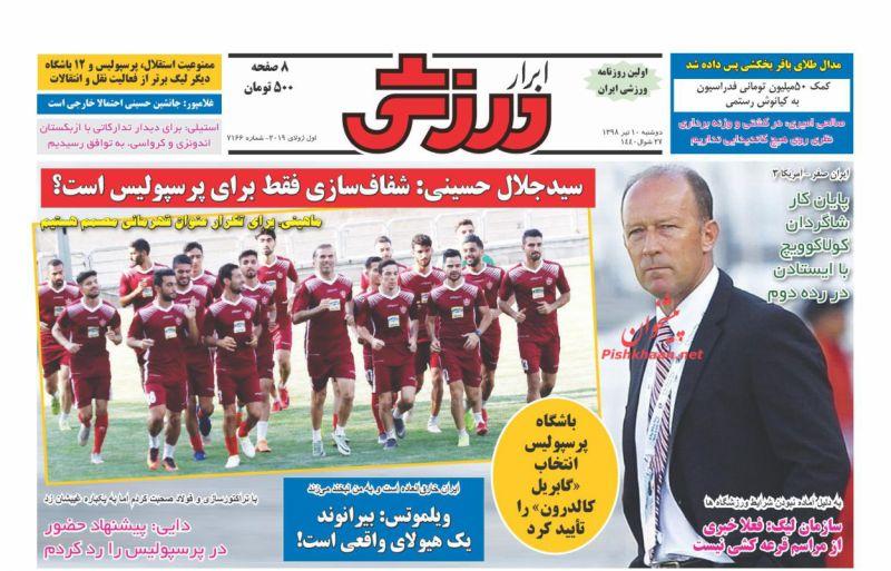 عناوین اخبار روزنامه ابرار ورزشى در روز دوشنبه ۱۰ تیر