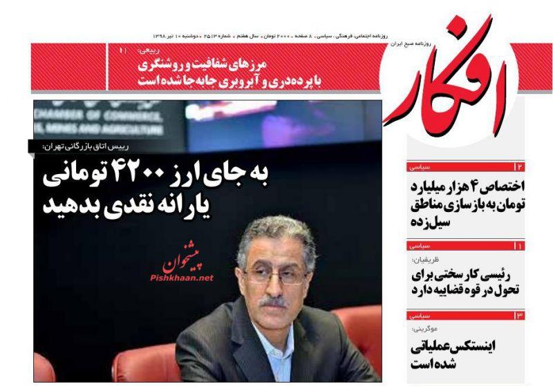 عناوین اخبار روزنامه افکار در روز دوشنبه ۱۰ تیر :