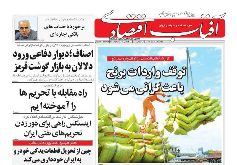 عناوین اخبار روزنامه آفتاب اقتصادی در روز دوشنبه ۱۰ تیر :