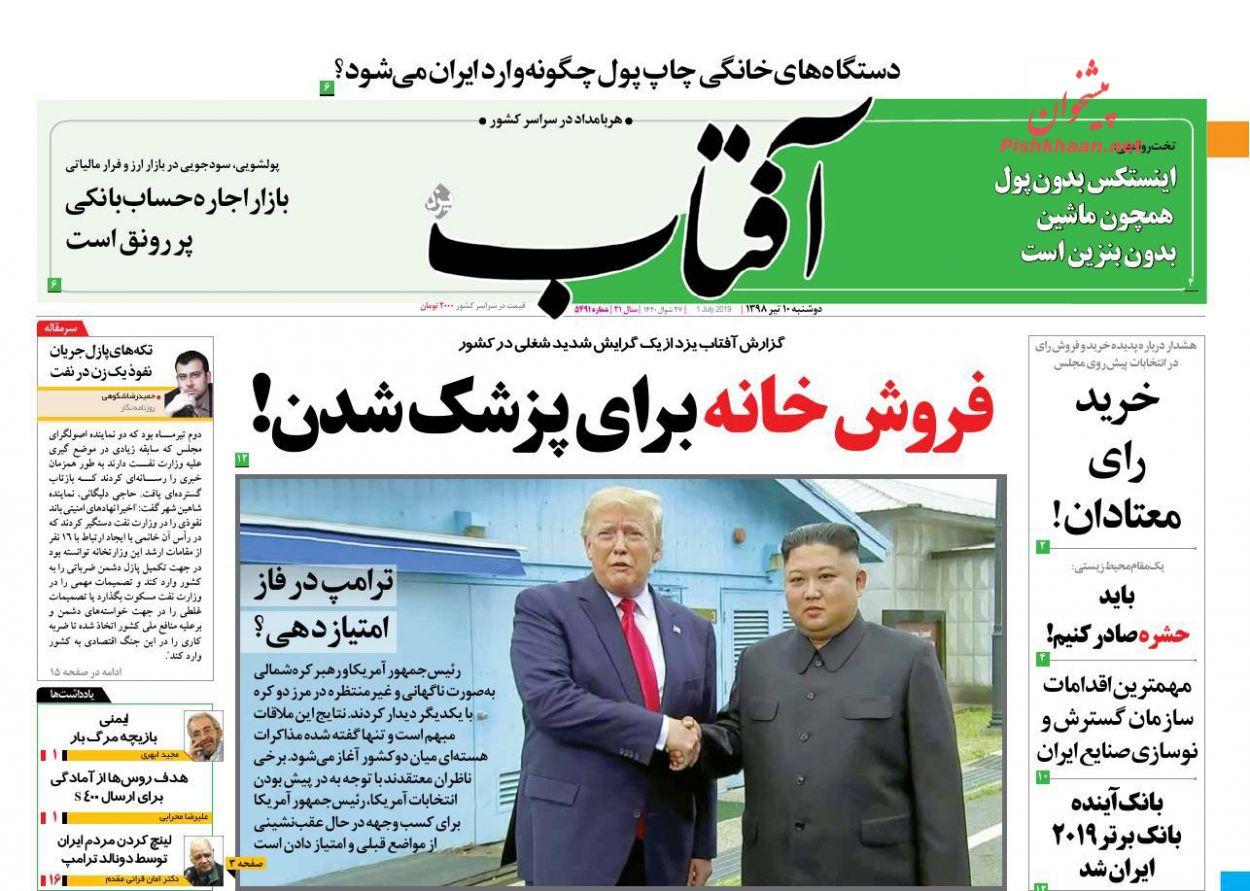 عناوین اخبار روزنامه آفتاب یزد در روز دوشنبه ۱۰ تیر :