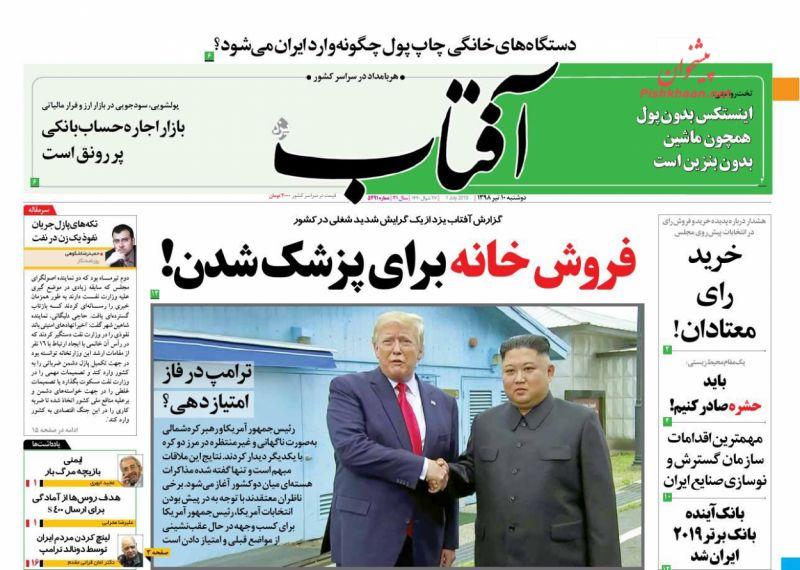 عناوین اخبار روزنامه آفتاب یزد در روز دوشنبه ۱۰ تیر