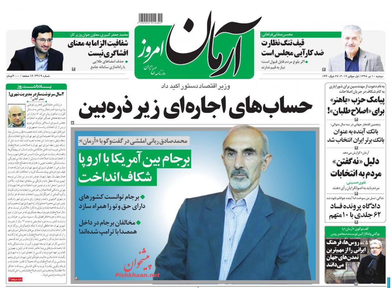 عناوین اخبار روزنامه آرمان امروز در روز دوشنبه ۱۰ تیر :