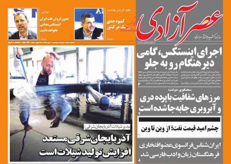 عناوین اخبار روزنامه عصرآزادی در روز دوشنبه ۱۰ تیر :