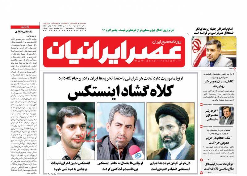 عناوین اخبار روزنامه عصر ایرانیان در روز دوشنبه ۱۰ تیر :