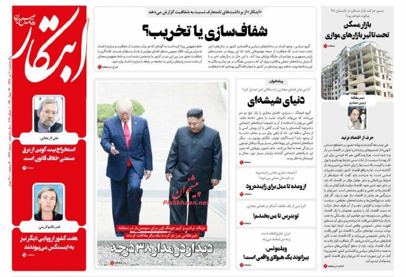 عناوین اخبار روزنامه ابتکار در روز دوشنبه ۱۰ تیر