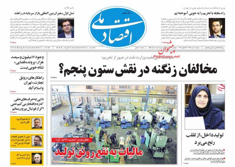 عناوین اخبار روزنامه اقتصاد ملی در روز دوشنبه ۱۰ تیر :