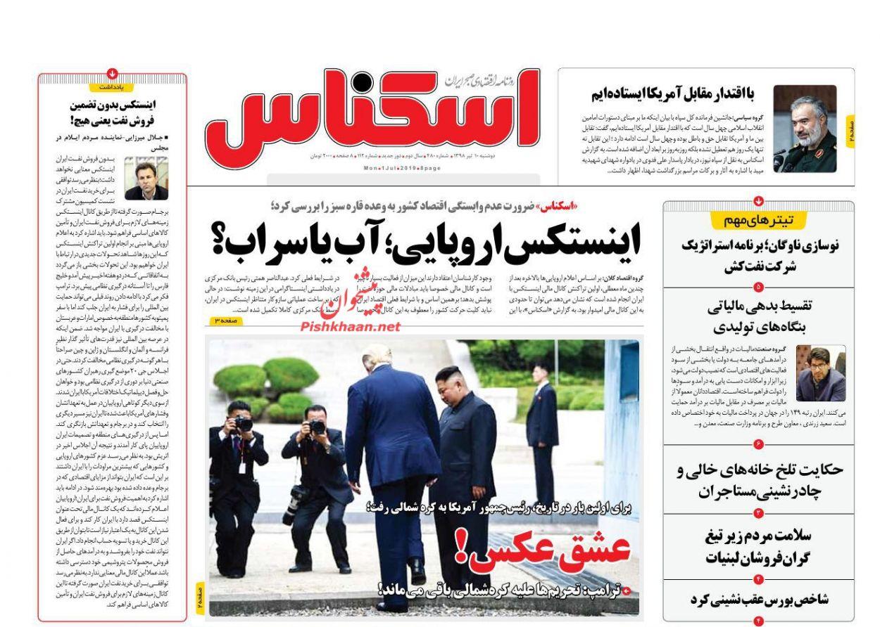 عناوین اخبار روزنامه اسکناس در روز دوشنبه ۱۰ تیر :